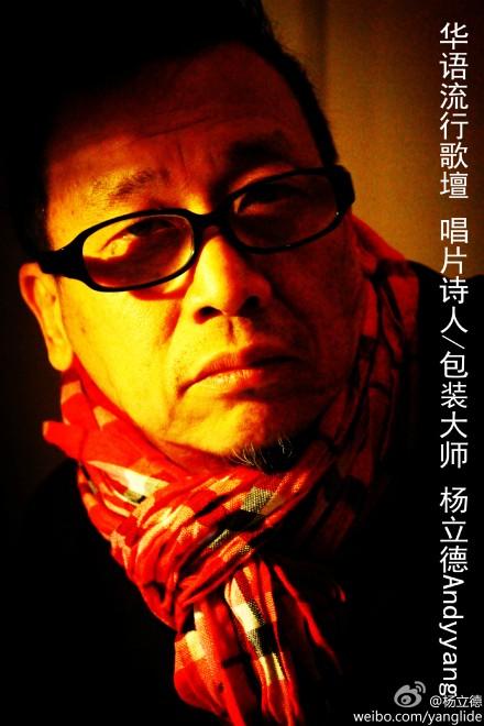 杨立德,台湾著名广告人、摄影师、音乐制作人,成功包装蔡琴、张雨